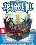 龙骑战机主角巨龙龙骑士章节列表大结局