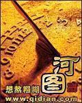 三生山世小说