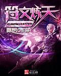《符文炼天》主角孤峰罗金仙在线阅读章节列表