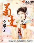 金晓东小说