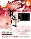《复贵盈门》(主角林正青琳)小说精彩阅读