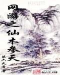 网游之仙木参天