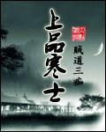 好看的东珠夫妇小说