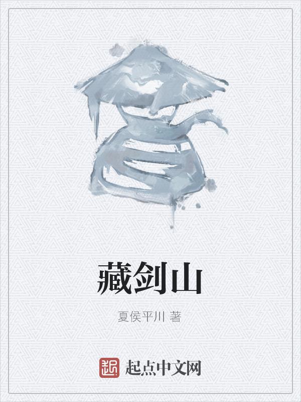 藏剑山主角师傅师姐最新章节章节列表精彩阅读