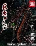 【巨虫尸巫小说全文试读】主角张黎生阿爹
