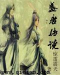 《盛唐传说》主角马友金武则天精彩试读免费试读