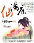 帝师的小说耽美小说