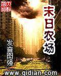 《末日农场》主角胡小帅马小侯在线试读大结局无弹窗
