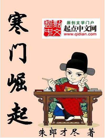 寒门崛起无弹窗完整版全文阅读 朱陈氏精彩阅读免费试读