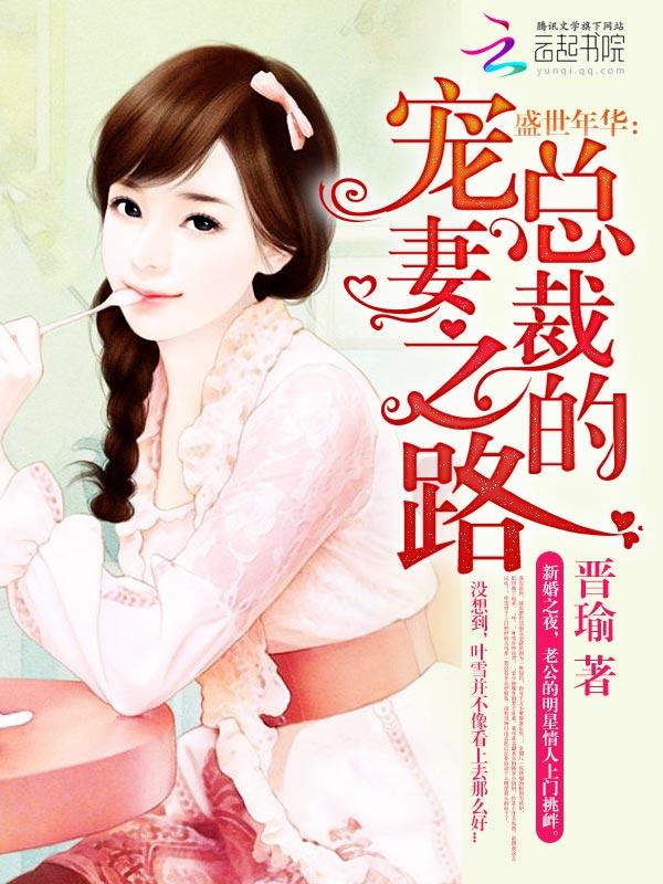 盛世年华:总裁的宠妻之路