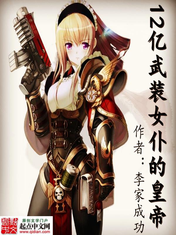 12亿武装女仆的皇帝