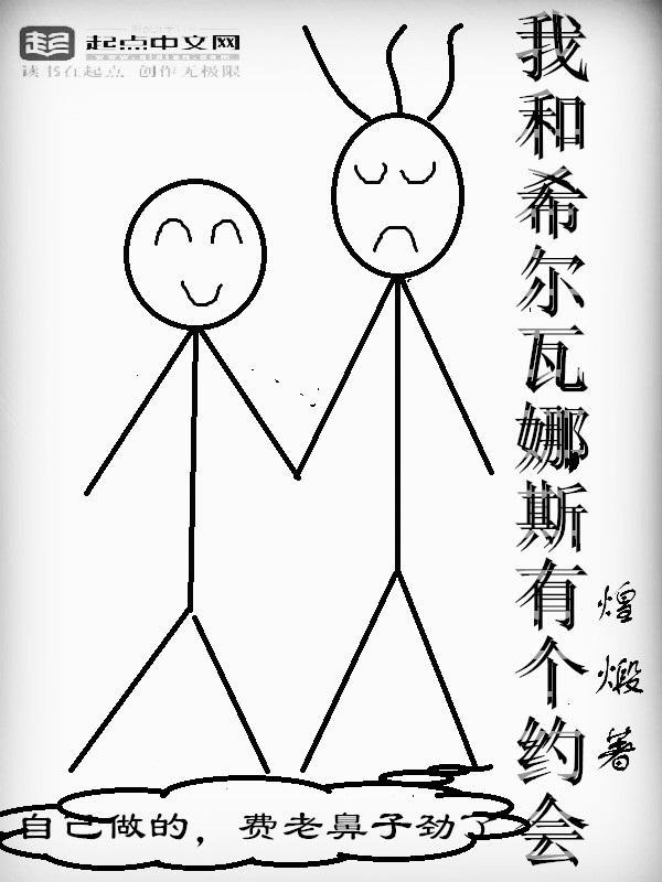 炼狱 小说