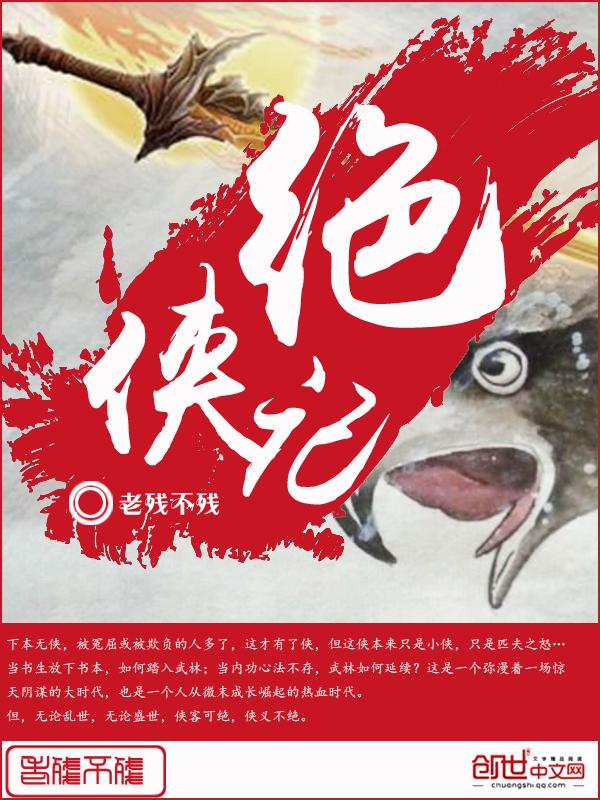 绝侠记精彩章节精彩试读免费阅读 刘宋成精彩章节章节列表