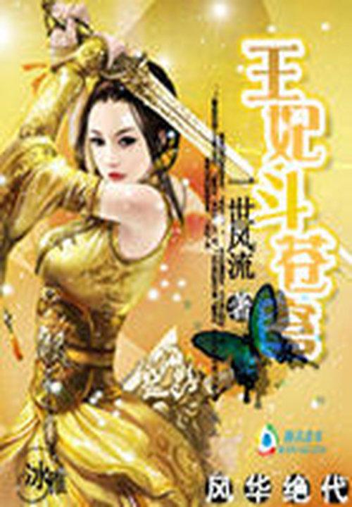风华绝代:王妃斗苍穹