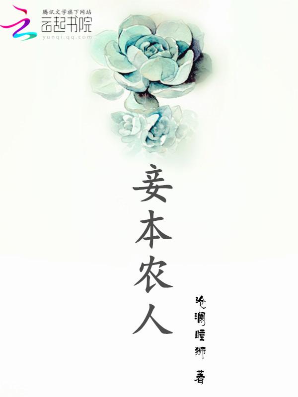 【妾本农人全文阅读精彩阅读完结版】主角商子陵卫夏