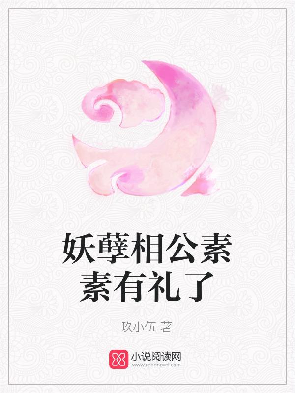 泉灵志小说