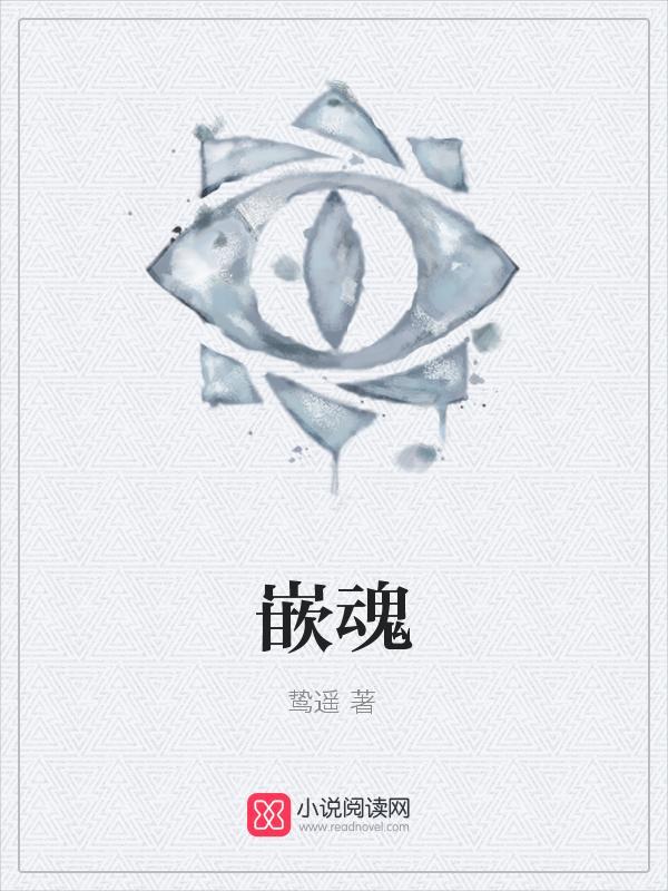 嵌魂(主角童梓林立)小说完本章节列表