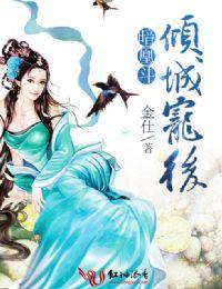 暗凰斗,倾城宠后主角泠齐元恒全文试读大结局在线试读