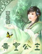 大汉绝恋:黄皇公主
