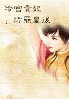 冷宫贵妃:带罪皇后