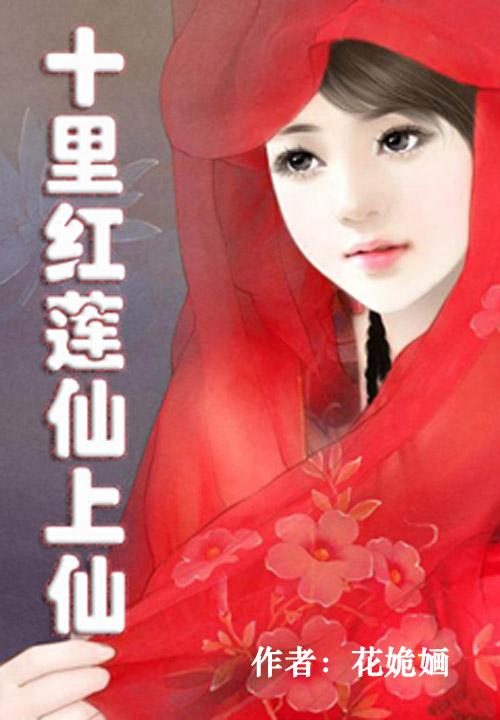十里红莲仙上仙