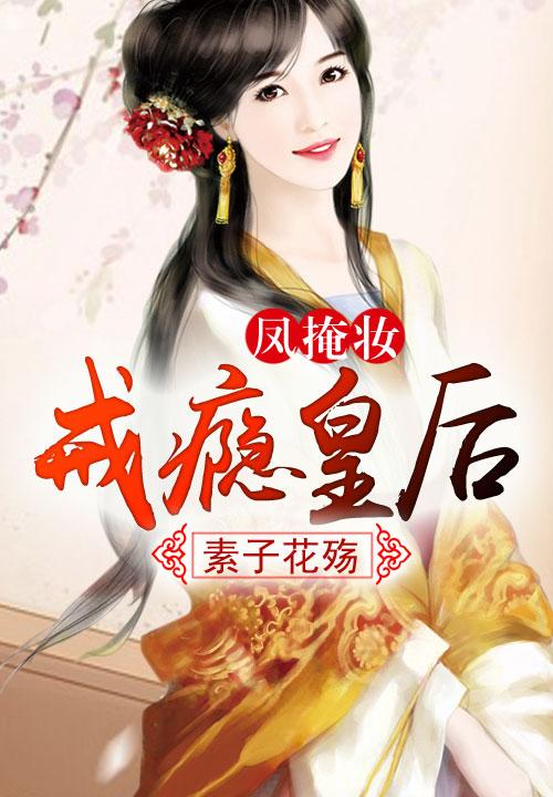 凤掩妆,戒瘾皇后