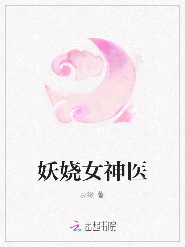 妖娆女神医