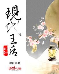 《现代王后》主角肖燕燕完结版精彩试读