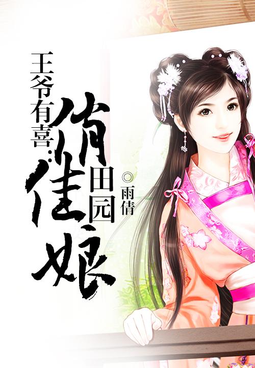 《王爷有喜:田园俏佳娘》主角燕妮刘燕妮免费试读精彩章节大结局