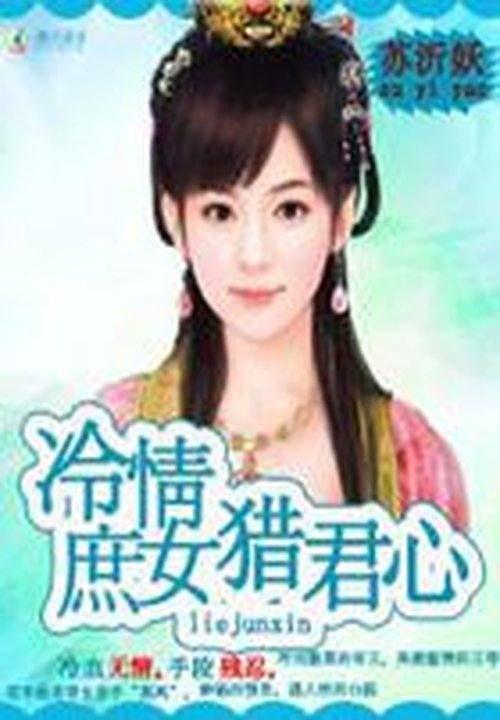 杀手狂妃:庶女冷情主角苏沁妙黑凤精彩试读全文阅读在线试读
