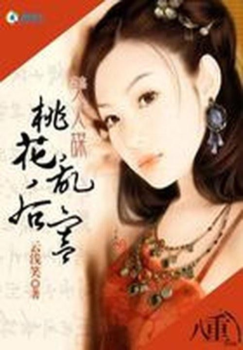 美人谋:桃花乱后宫