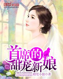 首席的甜宠新娘