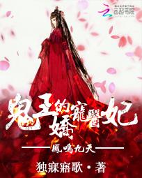 凤鸣九天:鬼王的娇宠医妃