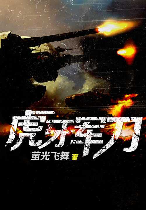 《虎牙军刀》主角萧剑扬小强完整版完结版
