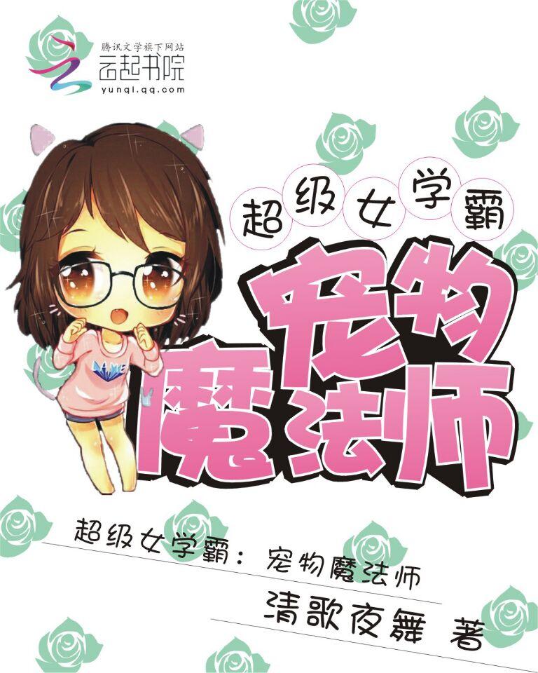 《超级女学霸:宠物魔法师》主角陈圆圆小姐全文阅读精彩试读