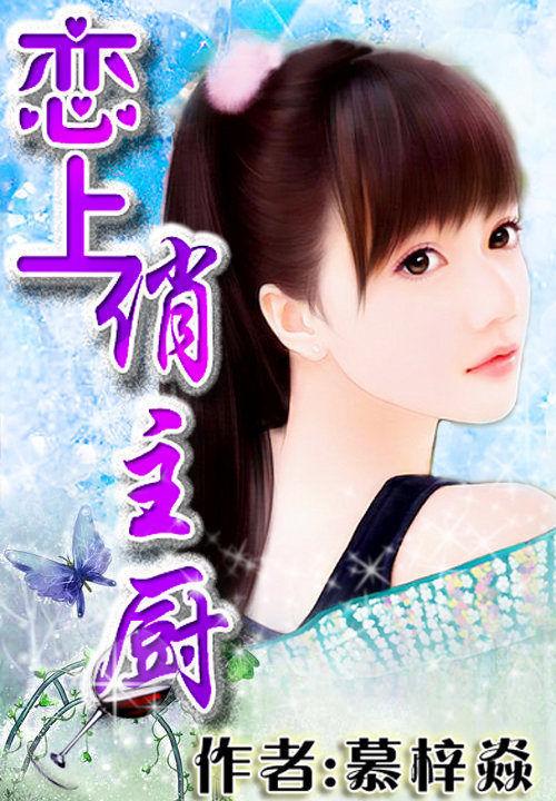 王容与小说