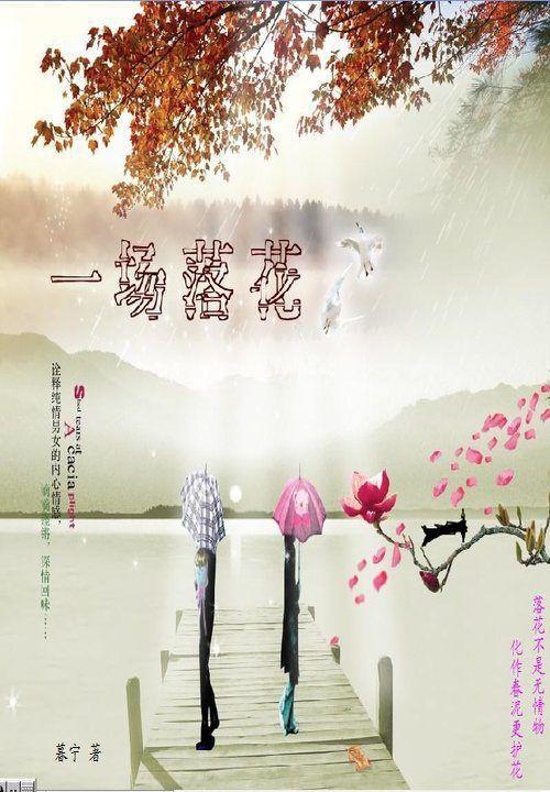 《一场落花》主角杜雨夏菲菲精彩章节精彩阅读在线试读