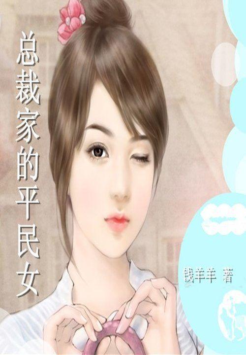 苏晴是女主小说