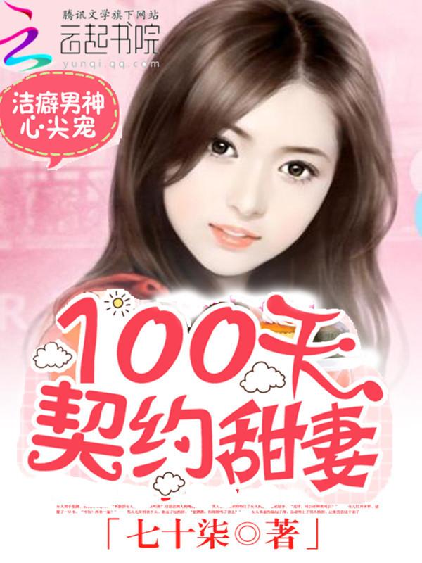 洁癖男神心尖宠:100天契约甜妻