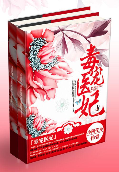 《毒宠医妃》主角苏紫柳树小说无弹窗免费阅读