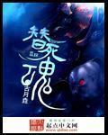 王君河小说