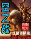 空之战精彩章节精彩试读大结局 利龙董猛小说完整版
