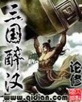 《三国醉汉》主角黄忠刘表最新章节精彩试读大结局