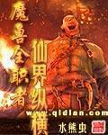 【魔獸全職者仙界縱橫大結局精彩試讀】主角陸燦武林高手