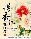 轩辕剑云之汉小说