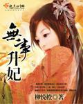 无事升妃(主角萧潇老妈子)在线阅读全文试读章节目录
