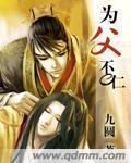 《为父不仁》主角林陌红光最新章节全文阅读