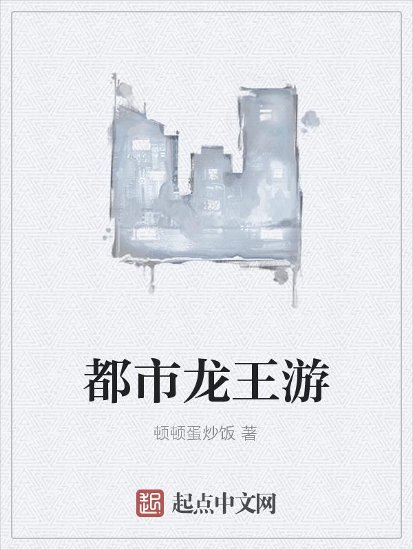 《都市龙王游》主角敖沐阿恒最新章节完本免费试读