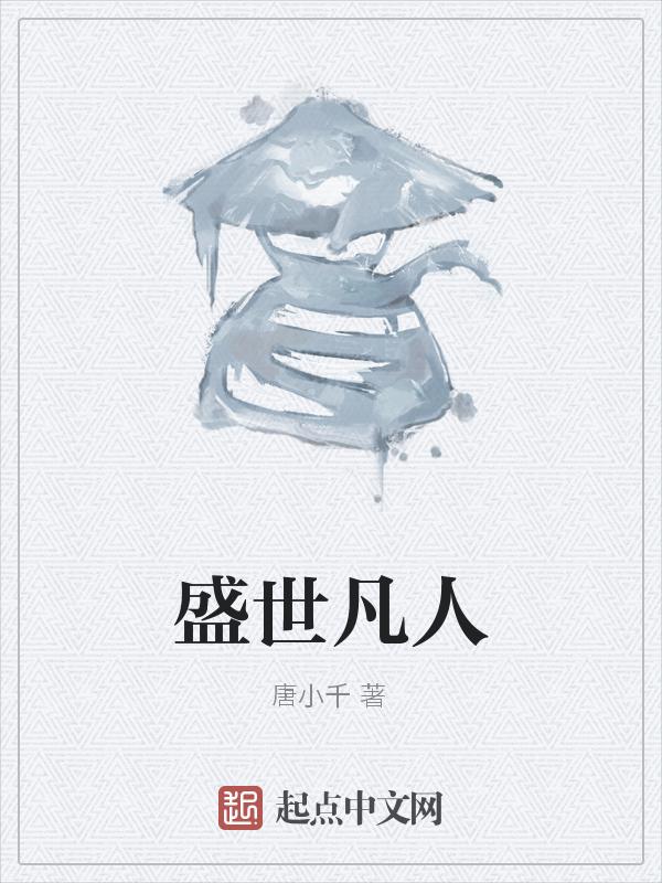 《盛世凡人》主角杨凡吴傅山在线试读无弹窗大结局