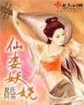 仙姿妖娆免费试读完本 阿宝庄园免费阅读大结局